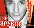 Хулиган. Исповедь | Сергей Безруков