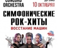 Concord Orchestra | Восстание Машин