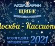 Москва - Кассиопея | Новогоднее звездное шоу 2021