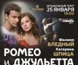 Ромео и Джульетта | Спектакль Сергея Алдонина