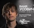 Иван Усович | Stand UP