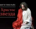 Иисус Христос Суперзвезда | Театр Стаса Намина