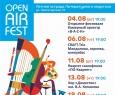 Хор Доместик | Open Air Fest