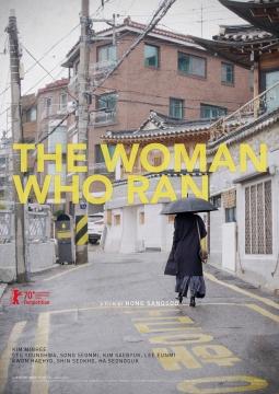 Женщина, которая убежала