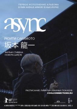 Рюити Сакамото: async в Park Avenue Armory
