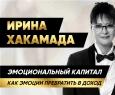 Ирина Хакамада | Эмоциональный капитал. Как эмоции превратить в доход