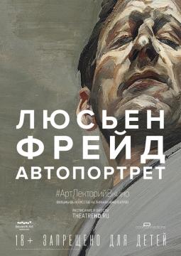 Люсьен Фрейд: Автопортрет