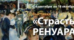 Выставка «Страсть РЕНУАРА» в Твери