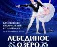 Лебединое озеро | Классический Национальный Русский балет