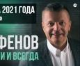 Намедни и всегда | Леонид Парфенов