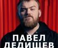Павел Дедищев | Stand UP