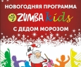 Zumba Новый год с Дедом Морозом