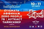 Фестиваль «ЖИВОЙ!»