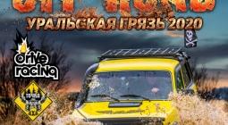 OFF ROAD: Уральская Грязь 2020