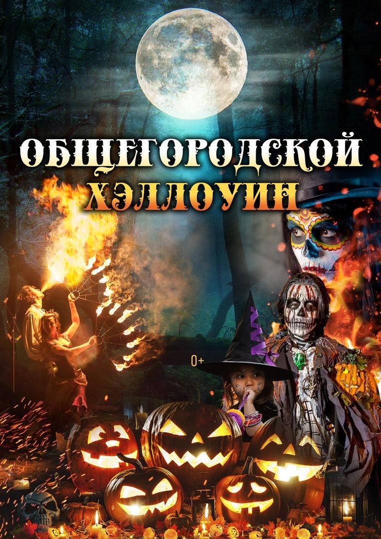 Общегородской Хэллоуин