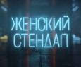 Женский Стендап
