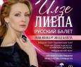 Илзе Лиепа. Русский балет