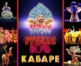 Русская ночь | Эстрадно-цирковое шоу