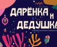 Новогодние Колядки в Коляда-театре