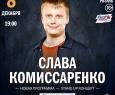 Stand Up   Слава Комиссаренко