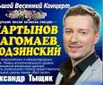 Александр Тыщик
