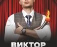 Виктор Комаров   Stand UP