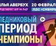 Чемпионы | Шоу Ильи Авербуха