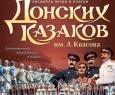 Ансамбль Донских казаков имени Анатолия Квасова