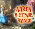 Алиса в стране чудес | Спектакль