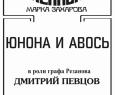 Юнона и Авось | Театр Ленком