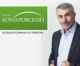Доктор Комаровский | О главном