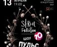 Шоу Пульс | Оркестр Siberian Percussion