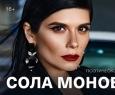 Сола Монова