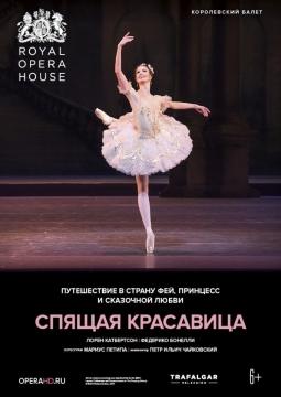ROH балет: Спящая красавица