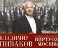 Владимир Спиваков и Виртуозы Москвы