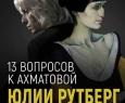 Юлия Рутберг | 13 вопросов к Ахматовой