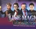 Live Magic | Шоу иллюзий