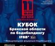Кубок Брянской области по бодибилдингу