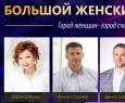 Большой женский форум