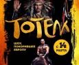 ТОТЕМ | Цирк
