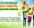 Весенние каникулы | Семейный фестиваль