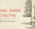 Михаил Казиник | Тайные знаки культуры