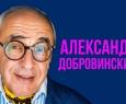 Александр Добровинский | Секрет успеха: как создать свой бренд