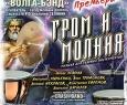 Волга-Бэнд