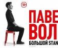 Павел Воля | Большой Stand Up