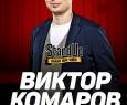 Виктор Комаров | Stand Up