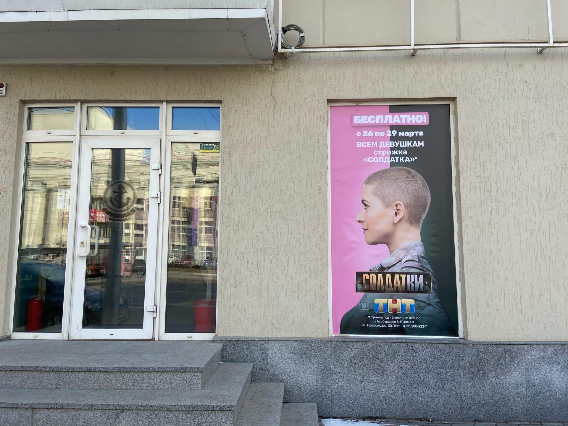 Девушкам Красноярска сделают стрижку