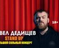 Павел Дедищев | Сольный стендап