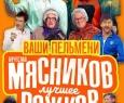 Ваши пельмени. Вячеслав Мясников и Андрей Рожков. ЛУЧШЕЕ