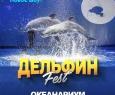 Дельфин Фест | Шоу дельфинов